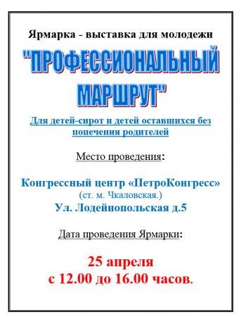 Ярмарка-выставка для молодежи «ПРОФЕССИОНАЛЬНЫЙ МАРШРУТ»