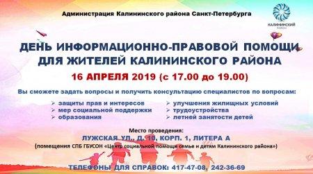 День информационно-правовой помощи для жителей Калининского района