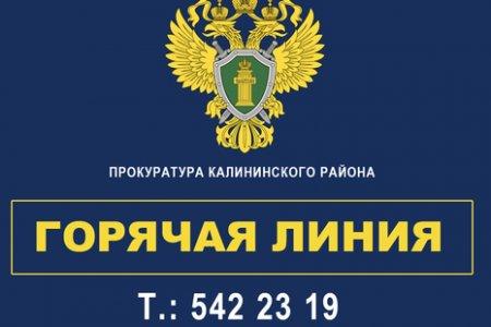 Горячая линия Прокуратуры калининского района