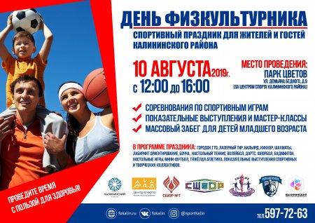 Спортивный праздник для жителей и гостей Калининского района!