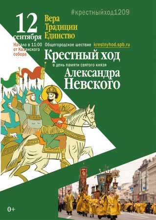 Крестный ход в день памяти святого князя Александра Невского.