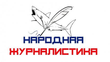 """Фестиваль социальных СМИ """"Народная журналистика""""."""