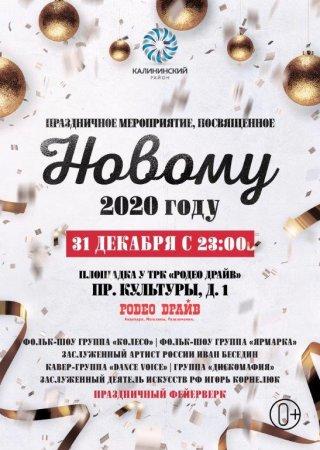 Приглашаем жителей Калининского района на праздник!