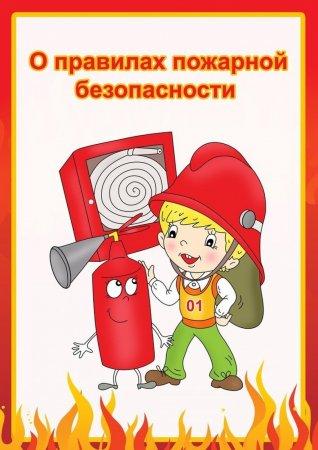 Знания правил пожарной безопасности прививайте детям с малых лет!